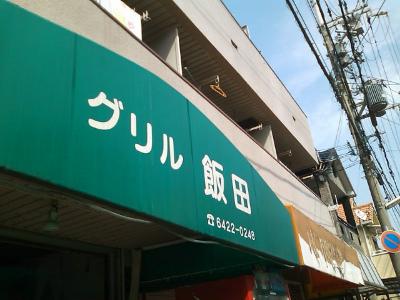 グリル飯田.jpg