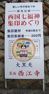 3西江寺看板.jpg